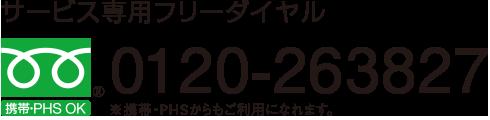 サービス専用フリーダイヤル 0120-26-3827